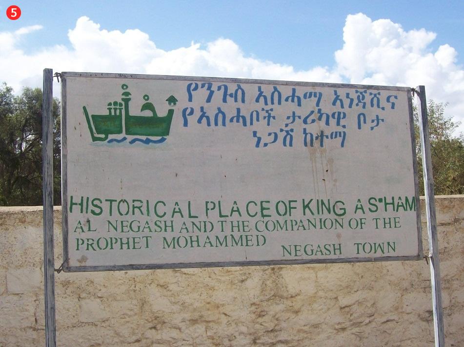 Vēsturiskā plāksne Negaš pilsētā Etiopijā, kas liecina, ka šī ir tā vieta, kurā apmētās pirmie muslimu pārceļotāji piektajā pravietojuma gadā