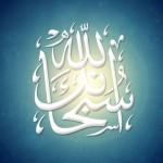 Allāhs ir Skaists