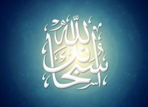 Praviesa sunna 1 - Allahs ir Skaists