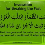 invocation-for-breaking-the-fast-660x463